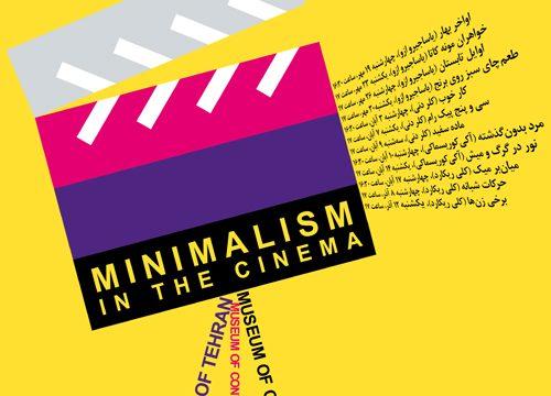 مینیمالیسم در سینما