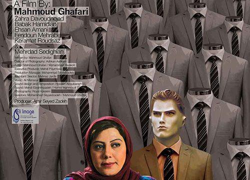 نگاهی به «شمارهی 17 سهیلا» محمود غفاری